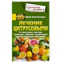 Лечение цитрусовыми.  От авитаминоза, простуды, гипертонии, ожирения, атеросклероза, сердечнососудистых заболеваний
