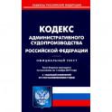 Кодекс административного судопроизводства РФ (по сост. 01.11.2019)