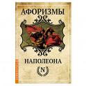 Афоризмы Наполеона