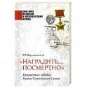 Наградить... посмертно. Непростые судьбы Героев Советского Союза