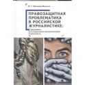 Правозащитная проблематика в российской журналистике