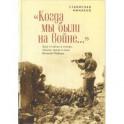 Когда мы были на войне...Эссе и статьи о стихах, песнях, прозе и кино Великой Победы