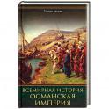 Всемирная история. Османская империя