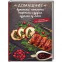 Домашние буженина, котлеты, тефтели и другие изделия из мяса