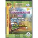Окружающий мир. 1-4 классы. Учебные фильмы для урочной и внеурочной деятельности. ФГОС (CD)