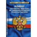 Кодекс Российской Федерации об административных правонарушениях. По состоянию на 1 октября 2019 года