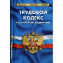 Трудовой кодекс РФ на 01.10.2019