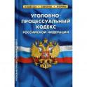 Уголовно-процессуальный кодекс Российской Федерации. По состоянию на 1 октября 2019 года