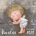Ангелы. Календарь настенный на 2020 год