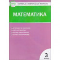 Математика. 3 класс. Контрольно-измерительные материалы