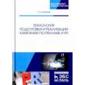 Технология подготовки и реализации кампании по рекламе и PR. Учебное пособие