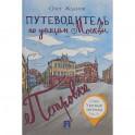 Путеводитель по улицам Москвы. Том 4. Петровка