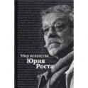 Мир искусства Юрия Роста