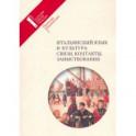 Итальянский язык и культура: связи, контакты, заимствования. Проблемы итальянистики. Выпуск 7