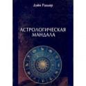 Астрологическая мандала