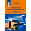 Интермодальные транспортно-логистические процессы. Экспедирование, технологии, оптимизация