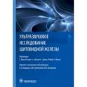 Ультразвуковое исследование щитовидной железы