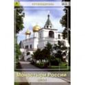 Монастыри России. Часть 2. Путеводитель