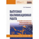 Выпускная квалификационная работа в профессиональных образовательных организациях СПО