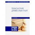 Технология древесных плит. Учебное пособие