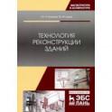 Технология реконструкции зданий