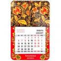 """Календарь-магнит на 2020 год """"Хохломская роспись"""""""