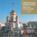 Сретенский монастырь. Прошлое и настоящее