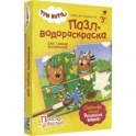 "Пазл-водораскраска для самых маленьких ""По ягоды"" (405140)"
