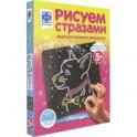 """Рисуем стразами """"Милый друг"""" (257302)"""