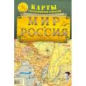 Мир и Россия. Карты географических открытий. Карта складная