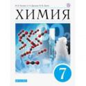 Химия. 7 класс. Введение в предмет. Учебник (пропедевтический курс)