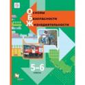 Основы безопасности жизнедеятельности. 5-6 классы. Учебник