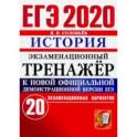 ЕГЭ 2020. История. Экзаменационный тренажер. 20 экзаменационных вариантов