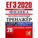 ЕГЭ 2020. Физика. Экзаменационный тренажер. 20 экзаменационных вариантов