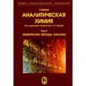 Аналитическая химия. В 3-х томах. Том 1. Химические методы анализа