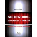 SOLIDWORKS Simulation и FlouEFD. Практика, методология, идеология