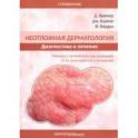 Неотложная дерматология. Диагностика и лечение. Справочник