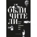 Обличители. Русские пьесы о чиновниках 1850-х годов