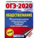 ОГЭ-2020. Обществознание. 10 тренировочных вариантов экзаменационных работ для подготовки к ОГЭ