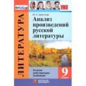 Анализ произведений русской литературы. 9 класс. ФГОС