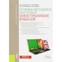 Основы методики обучения иностранным языкам. Учебное пособие