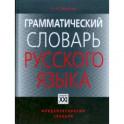 Грамматический словарь русского языка. Словоизменение. Около 110 000 слов