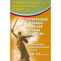 Героические страницы воинской истории Отечества. 10-11 класс. Тематические и диагностические работы