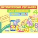 Математические считалочки для любознаек. Счёт от 1 до 5. Книга с мобильным приложением