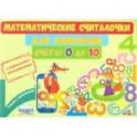 Математические считалочки для любознаек. Счет от 0 до 10. Книга с мобильным приложением