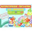 Математические считалочки для любознаек. Счет от 0 до 20. Без перехода через десяток