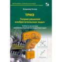 """Теория решения изобретательских задач - ТРИЗ. Учебник по дисциплине """"Алгоритмы решения нестанд. зад"""""""