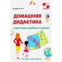 Домашняя дидактика. Подготовка ребёнка к школе