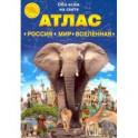 """Атлас """"Россия. Мир. Вселенная"""""""