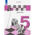 Шахматы в школе. 5-й год обучения. Задачник